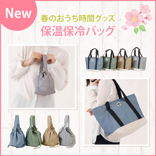 NEW 春のおうち時間グッズ 保温保冷バッグ