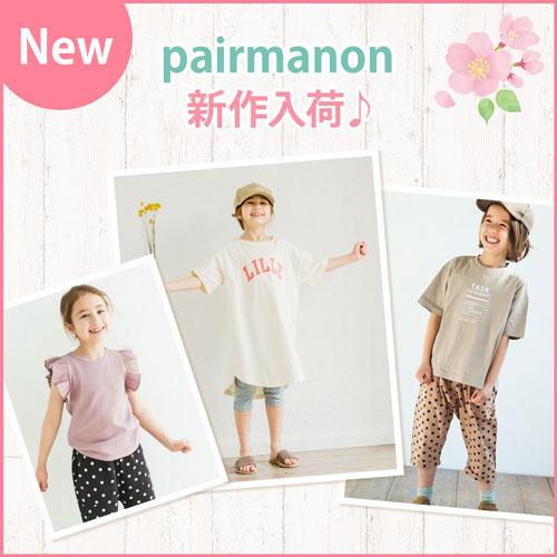 NEW pairmanon 新作入荷♪