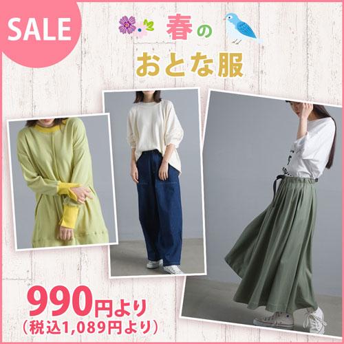 SALE 春のおとな服