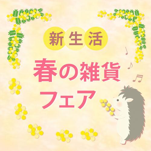 新生活♪春の雑貨フェア