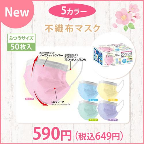 5カラー不織布マスク ふつうサイズ50枚入り590円(税込649円)