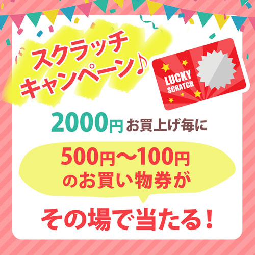 スクラッチキャンペーン♪ 2000円お買上げ毎にその場で当たる!お買物券500円~100円