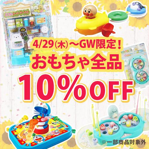 4/29(木)~GW限定! おもちゃ全品10%OFF!