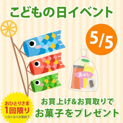 5/5(水)こどもの日限定イベント!お買上げ&お買取りでお菓子をプレゼント