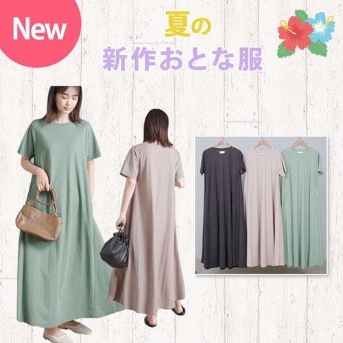 NEW 夏の新作おとな服