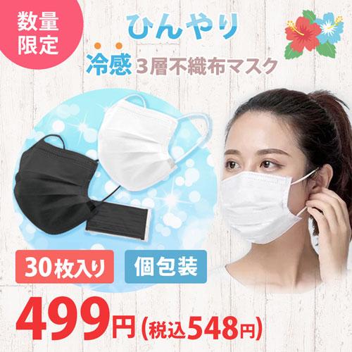 数量限定 ひんやり冷感3層不織布マスク30枚入り 個包装 499円(税込548円)