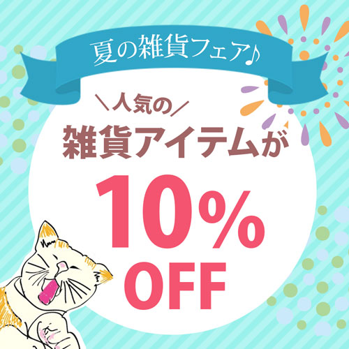 夏の雑貨フェア♪人気の雑貨アイテムが10%OFF♪