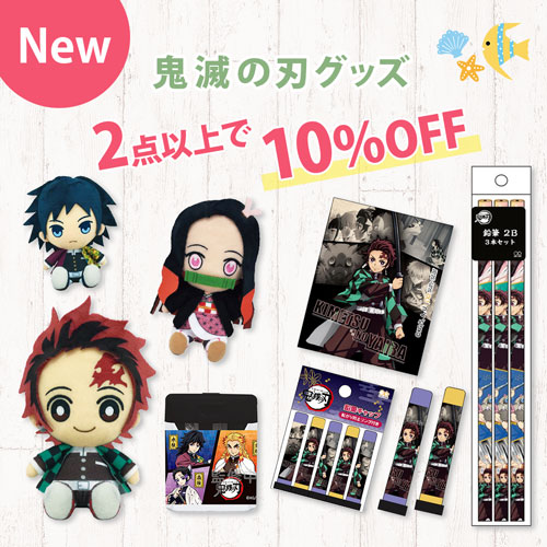 NEW 鬼滅の刃グッズ 2点以上で10%OFF!