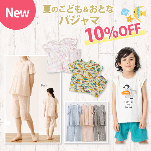 NEW 夏のこども&おとなパジャマ10%OFF!