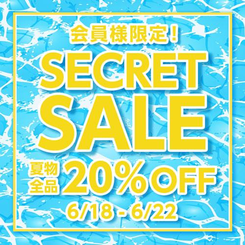 会員様限定!SECRETSALE 夏物全品20%OFF 6/18-6/22