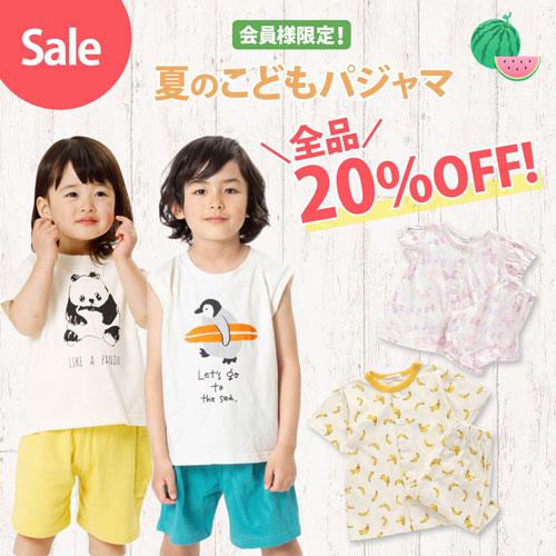 SALE 会員様限定!夏のこどもパジャマ全品20%OFF!