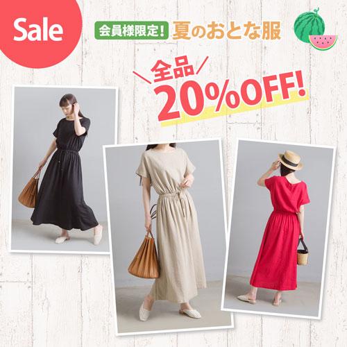 SALE 会員様限定!夏のおとな服全品20%OFF!