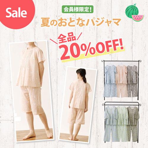 SALE 会員様限定!夏のおとなパジャマ全品20%OFF!