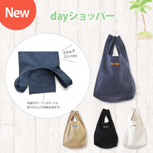 NEW dayショッパー