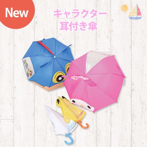 人気のキャラクター耳つき傘が入荷しました♪