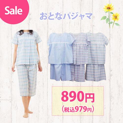 SALE おとなパジャマ890円(税込979円)