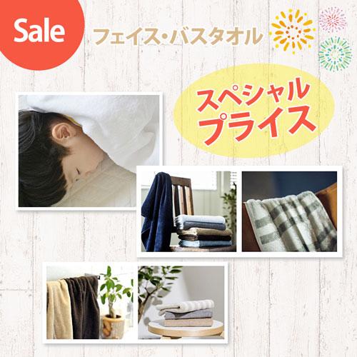SALE フェイス・バスタオル スペシャルプライス