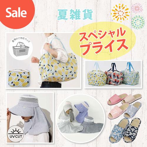 SALE 夏雑貨 スペシャルプライス