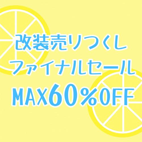 改装売りつくしファイナルセール MAX60%OFF
