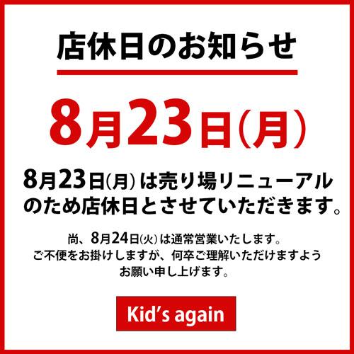 店休日のお知らせ 8月23日(月) 8/24(火)は通常営業