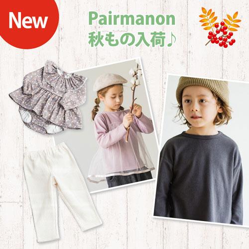NEW Pairmanon 秋もの入荷♪