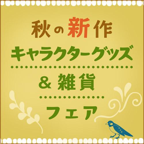 秋の新作 キャラクターグッズ&雑貨フェア