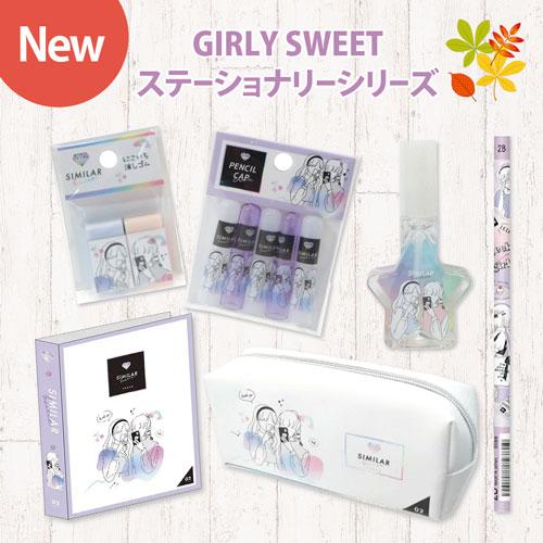 NEW GIRLY SWEET ステーショナリーシリーズ