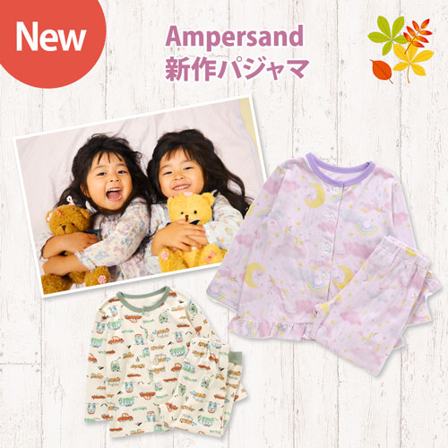 NEW Ampersand 新作パジャマ